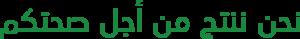 arabic-slogan
